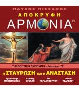 ΜΕΤΕΩΡΑ - Βιβλίο & DVD