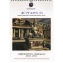 HEPTAPOLIS