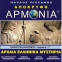"""Apocryphal Harmony"""